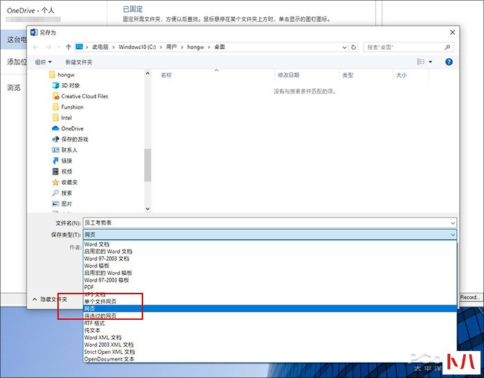 Word技巧:将Word表格完美放入Excel