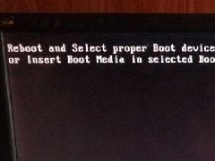 电脑开机提示Reboot and select proper boot device解决方法