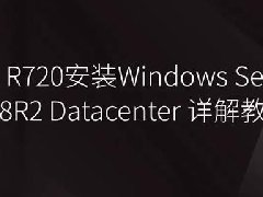 DELL R720安装Windows Server 2008R2 Datacenter 详解教程